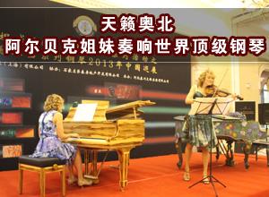天籁奥北 阿尔贝克姐妹奏响世界顶级钢琴(组图)