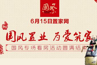 6月15日置家网国风专场看房活动圆满结束