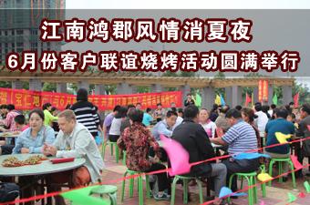 江南鸿郡风情消夏夜——暨6月份客户联谊烧烤活动圆满举行