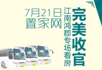 7月21日置家网江南鸿郡专场看房活动完美收官