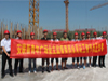 热烈庆祝安联新青年广场业主监督委员会见证工程节点正负零