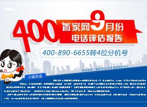置家网9月份400电话评估报告