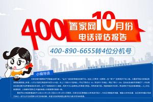 置家网10月份400电话评估报告