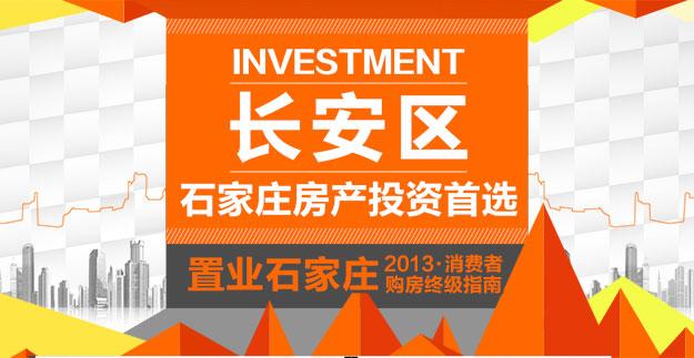 长安区:石家庄房产投资首选石家庄2013终极购房指南