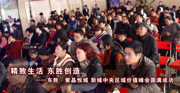 东胜·紫晶悦城 新城中央区域价值峰会