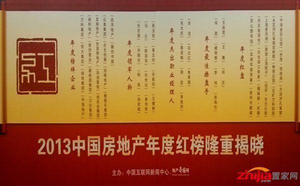 """众美集团入选""""中国房地产年度红榜"""",定制服务模式再获"""