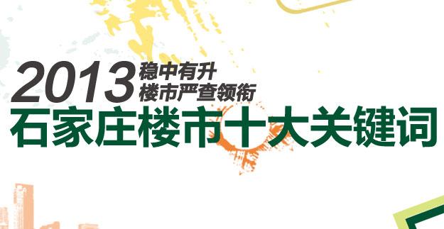 2013石家庄楼市十大关键词