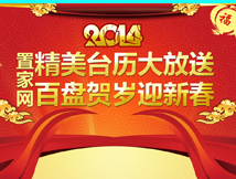 2014置家网  精美台历大放送 百盘贺岁迎新春