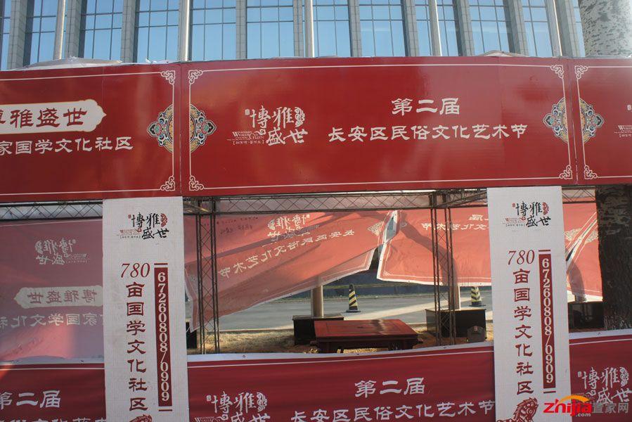 第二届博雅盛世长安区民俗文化节开幕