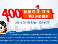 置家网1月份400电话评估报告