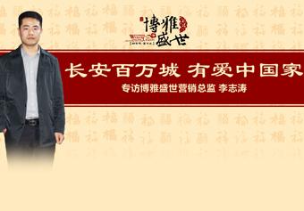 长安百万城 有爱中国家专访博雅盛世营销总监 李志涛