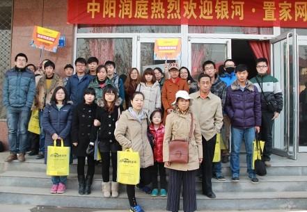 12月7日置家网携手中阳·润庭专场团购活动圆满结束