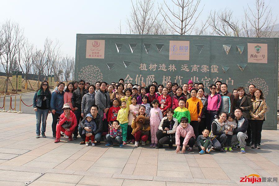 西山会品牌联盟植树西山森林公园_地产活动_地产新闻