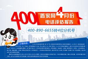 置家网4月份400电话评估报告