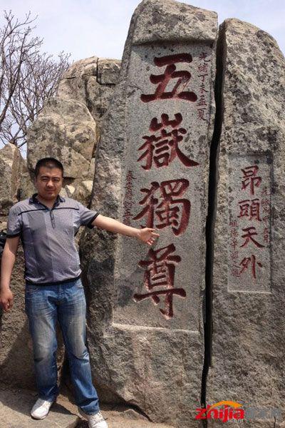 泰山风景区石刻图片