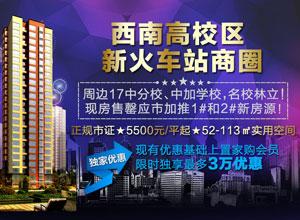 燕西台新推1#2#新房源 置家购会员独享超值优惠