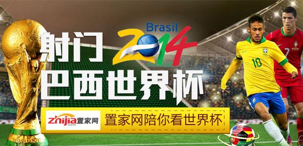 置家网陪你看世界杯