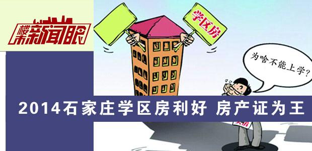 楼市新闻眼第六十期:2014学区房利好 房产证为王