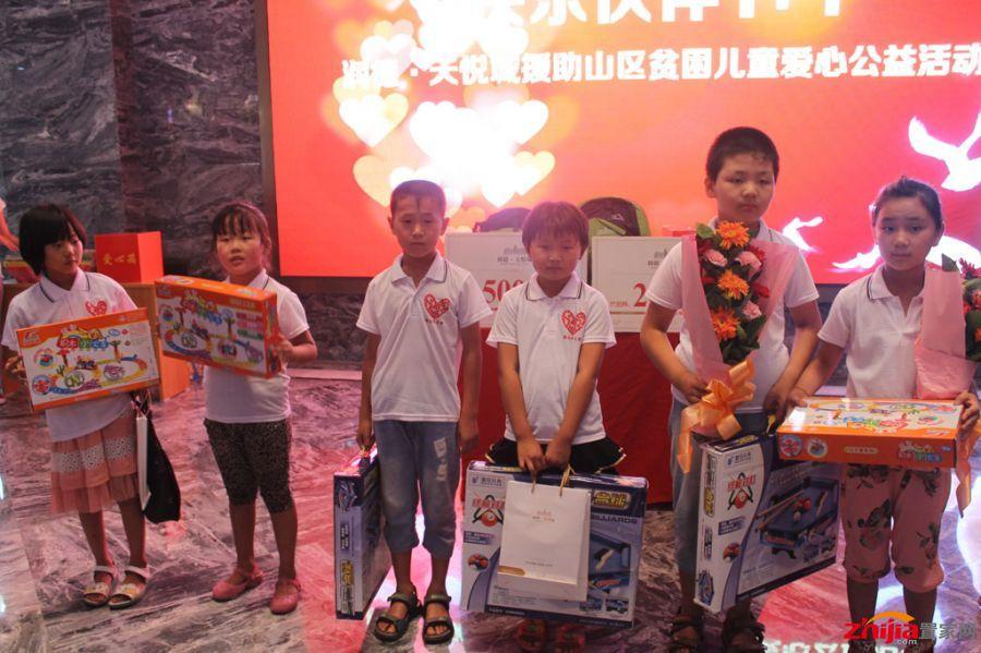 润德·天悦城援助山区贫困儿童爱心公益活动圆满落幕