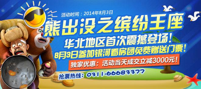 8月3日银河房产网润德天悦城独家专场看房火爆征集