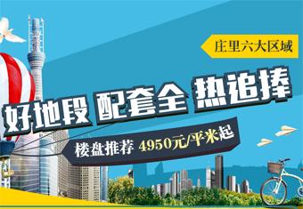 庄里六大区域 好地段 配套全 热追捧 楼盘推荐 4950元/平米起