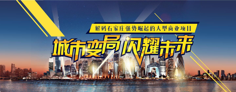 城市变局 闪耀未来 解码石家庄强势崛起的大型商业项目