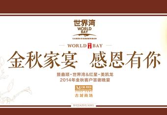 鑫顺•世界湾2014年金秋慈善答谢晚宴圆满落幕