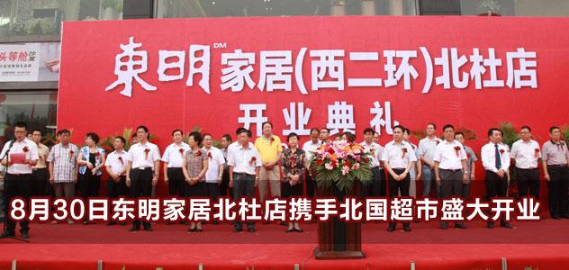 8月30日东明家居北杜店携手北国超市盛大开业