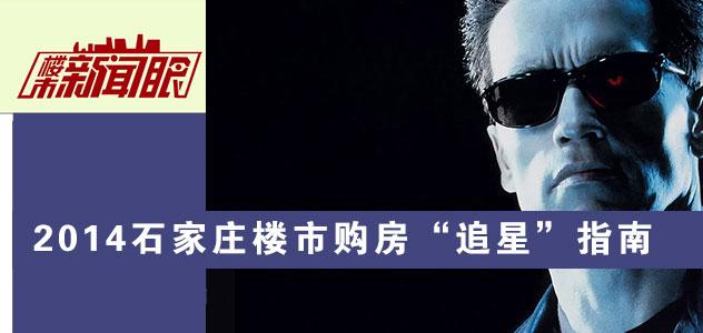 """楼市新闻眼第六十五期:2014石家庄楼市购房""""追星""""指南"""