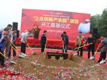 上庄创新产业园项目开工奠基仪式隆重举行