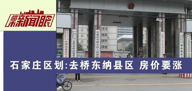 楼市新闻眼第六十六期:石家庄区划调整去桥东纳县区 房价要涨