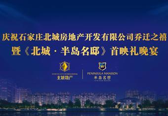 石家庄北城房地产开发有限公司乔迁之禧暨北城半岛名邸首映礼