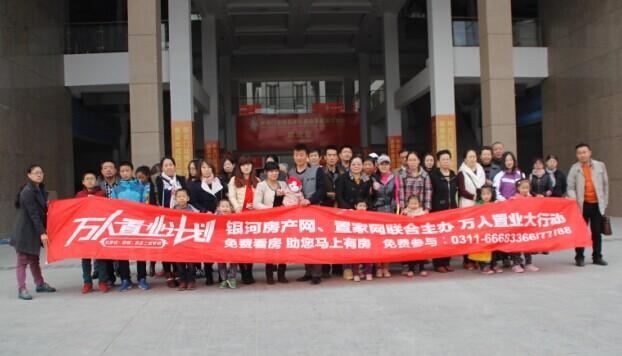 11月1日华北门业博览中心专场看房活动完美收官