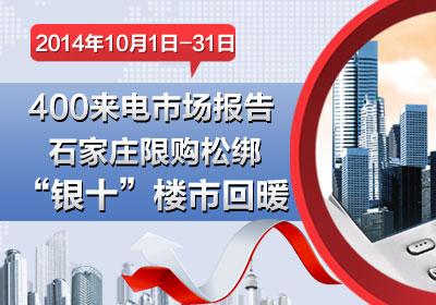 2014年10月置家网400购房直通电话分析报告