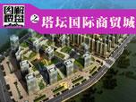 图解楼盘之塔坛国际商贸城