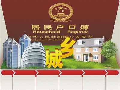 张高丽:遵循城镇化发展规律 扎实推进户籍制度改革