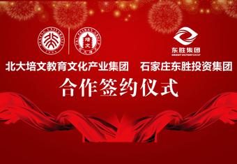东胜集团携手北京大学联合办学签约仪式圆满举行