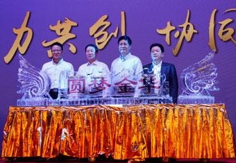 金华商会携手亿城·上山间  共举2014年度盛宴