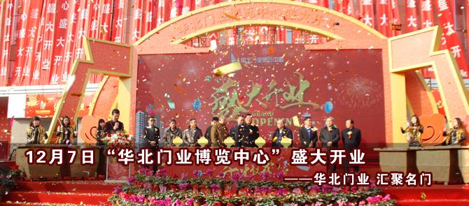 """12月7日""""华北门业博览中心""""盛大开业"""