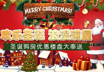 欢乐圣诞 浪漫满屋 圣诞购房优惠楼盘大奉送