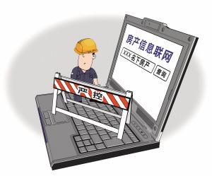 不动产登记暂行条例出台 未提出以人查房