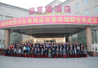 河北省商品交易市场联合会成立