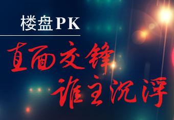 楼盘PK 直面交锋 谁主沉浮 年度汇总