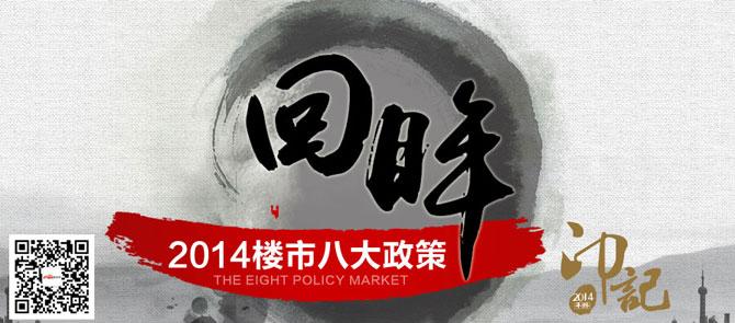 回眸 2014楼市八大政策