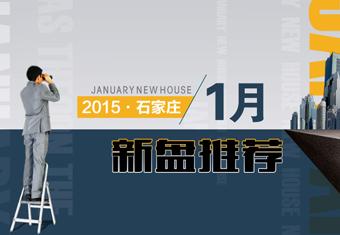 石家庄2015年1月新盘推荐