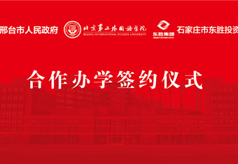 东胜集团合作办学签约仪式圆满举行