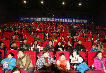 携手同行 共迎明天 京海地产业主影乐会盛大举行