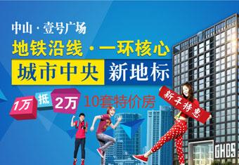 中山壹号广场 城市中央新地标 新年特惠10套特价房