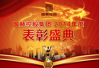 国赫控股集团2014年度表彰盛典圆满举行