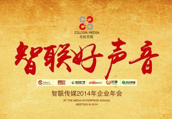 2014年智联传媒企业年会圆满举行